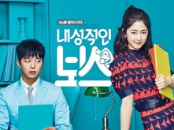 introverted-boss-yeon-woo-jin-and-park-hye-soo-3