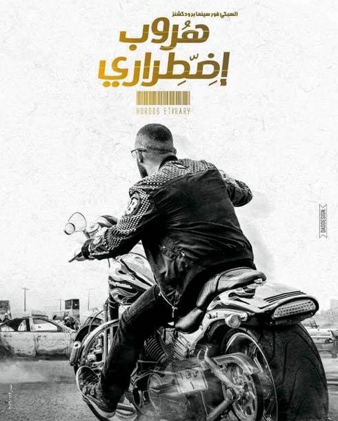 """بالصور- كواليس فيلم أحمد السقا """"هروب اضطراري"""""""