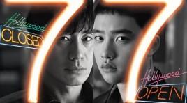 مُلصقين شخصيين لبطليْ الفيلم الكوري القادم room 7
