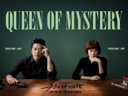 Mystery-Queen-Poster-5